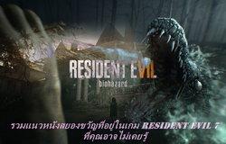 รวมแนวหนังสยองขวัญที่อยู่ในเกม Resident Evil 7 ที่คุณอาจไม่เคยรู้