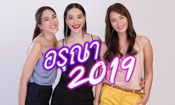 อรุณา 2019 เรื่องย่อละครช่อง One31