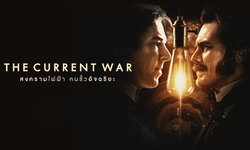 The Current War สงครามนักประดิษฐ์