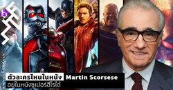 ตัวละครไหนในหนัง Martin Scorsese อยู่ในหนังซูเปอร์ฮีโรได้