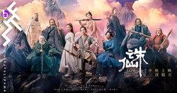 [รีวิว] Jade Dynasty กระบี่เทพสังหาร พากย์ไทยฮาเกินคาด
