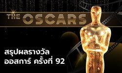 ออสการ์ 2020: สรุปผลทุกสาขา - Parasite คว้าภาพยนตร์ยอดเยี่ยม!