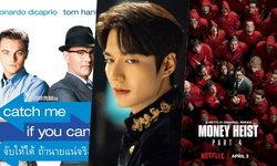 ดูอะไรดีมีอะไรดู? Netflix มาใหม่ประจำเดือนเมษายน 2563