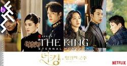 """[รีวิว] """"The King: Eternal Monarch"""" การกลับมาของ """"อีมินโฮ"""" ในโลกคู่ขนานและการเป็นราชัน"""