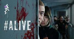 [รีวิว] #Alive ซอมบี้เกาหลีในห้องปิดตาย ที่ทะเยอทะยานยังไม่พอ