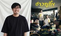 """""""เต๋อ นวพล"""" ดีใจ """"ฮาวทูทิ้ง"""" เป็นตัวแทนหนังไทย เข้าชิงรางวัลออสการ์ ครั้งที่ 93"""