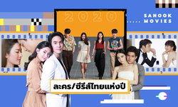 10 ละคร-ซีรีส์ไทยแห่งปี 2020