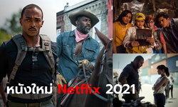 "Netflix เอาใจคนรักหนัง ส่งตรง ""หนังใหม่ ทุกสัปดาห์"" ตลอดปี 2021"