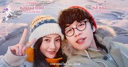 ชมตัวอย่างหนังจีน I Remember แฟนเดย์ฉบับรีเมก ฉายต้อนรับวาเลนไทน์