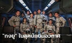 """ภาพแรก """"กงยู-แบดูนา-อีจุน"""" ในชุดนักบินอวกาศ The Silent Sea ซีรีส์ไซไฟใหม่จาก Netflix"""