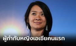 """""""โคลอี้ เจา"""" สร้างประวัติศาสตร์ คว้ารางวัล """"ผู้กำกับหญิงเอเชียคนแรก"""" จากเวทีลูกโลกทองคำ"""