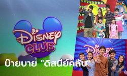 """ลาก่อนเพื่อนรัก """"ดิสนีย์คลับ"""" (Disney Club) เตรียมอำลาผังช่อง 7HD"""