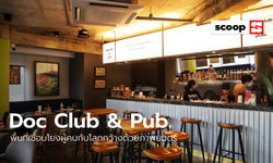 Doc Club & Pub. พื้นที่เชื่อมโยงผู้คนกับโลกกว้างด้วยภาพยนตร์