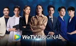 WeTV เปิดตัวไลน์อัปออริจินัลซีรีส์ไทย 13 เรื่องใหม่ เล่นใหญ่... รันวงการ!