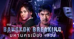[รีวิว] Bangkok Breaking มหานครเมืองลวง: ละครไทยชัดเจน มีดีที่โปรดักชั่น