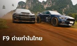เผยคลิปเบื้องหลังฉากแอ็กชั่น Fast & Furious 9 ที่ถ่ายทำในประเทศไทย