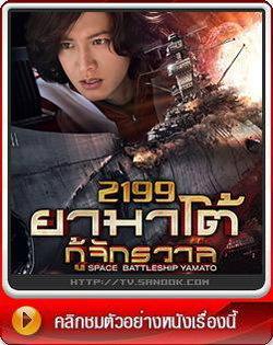 The Space Battleship Yamato