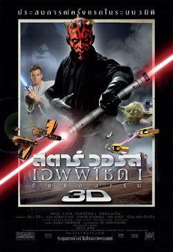 Star Wars: Episode I - The Phantom Menace 3D
