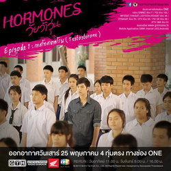 Hormones วัยว้าวุ่น เรื่องย่อ ตอนที่ 1 Testosterone ( 25 พ.ค.56 )