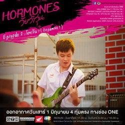 Hormones วัยว้าวุ่น เรื่องย่อ ตอนที่ 2 โดพามีน 1 ( 1 มิ.ย. 56 )