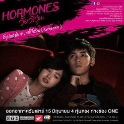 Hormones วัยว้าวุ่น เรื่องย่อ ตอนที่ 4 เซโรโทนิน ( 15 มิ.ย. 56 )