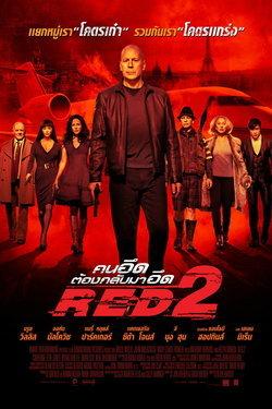Red 2 - คนอึดต้องกลับมาอึด 2