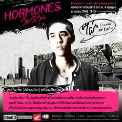 Hormones วัยว้าวุ่น เรื่องย่อ ตอนที่ 7 อะดรีนาลีน ( 6 ก.ค. 56 )