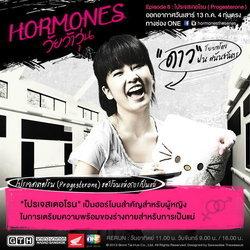 Hormones วัยว้าวุ่น เรื่องย่อ ตอนที่ 8 โปรเจสเตอโรน ( 13 ก.ค. 56 )