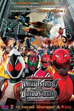 RIDER X SENTAI : Super Hero Taisen