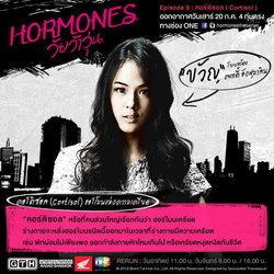 Hormones วัยว้าวุ่น เรื่องย่อ ตอนที่ 9 คอร์ติซอล (20 ก.ค. 56)