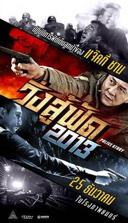 โดนใจคอหนัง ดูหนังรอบพิเศษ วิ่งสู้ฟัด 2013 (ประกาศผล)