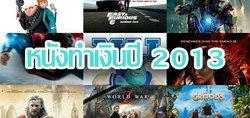 10 อันดับหนังทำเงินมากที่สุด ประจำปี 2013