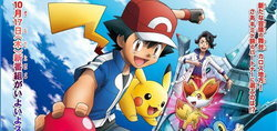 อนิเมะ Pokemon XY ภาคใหม่ Cocoon of Destruction and Diancie