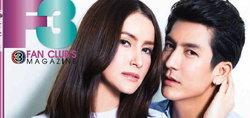 ติ๊ก เจษฎาภรณ์ ควง แอน ทองประสม ชวนกันขึ้นปก F3 ต้อนรับปีใหม่ไทย