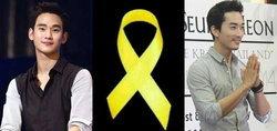 ดารานักแสดงเกาหลีใต้ ร่วมบริจาคเงินหลายร้อยล้านวอน เพื่อช่วยเหลือครอบครัว ผู้ประสบภัยเรือเซวอล