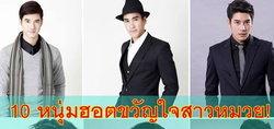 ฮอตข้ามชาติ! 10 อันดับ นักแสดงชายไทย ขวัญใจสาวฮ่องกง!