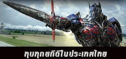ทรานส์ฟอร์เมอร์ส 4 ทุบสถิติรายได้เปิดตัวภาพยนตร์ทุกเรื่องในไทย