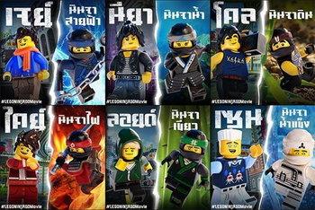 The LEGO NINJAGO