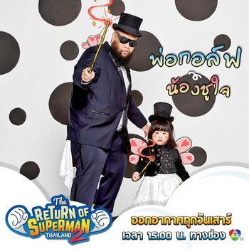 The Return of Superman Thailand 2
