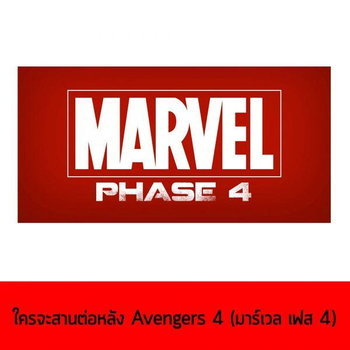 สปอยล์ Avengers: Infinity War