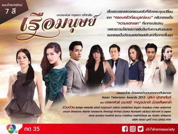 ละครไทยปี 2561
