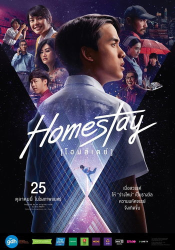 homestay