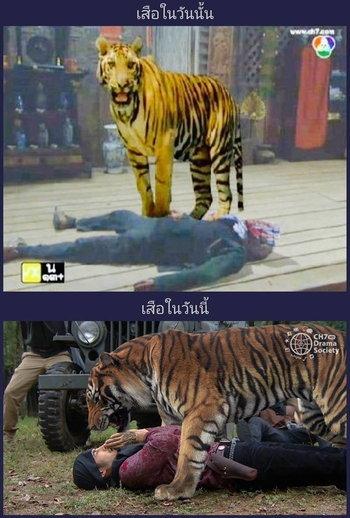 เสือสมิง cg