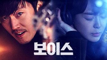 voice  ซีรีส์เกาหลี