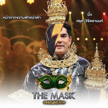the mask วรรณคดีไทย