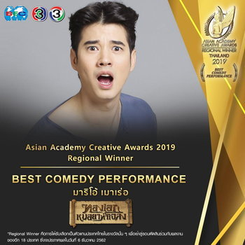 Asian Academy Creative Awards 2019