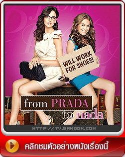 หนัง From Prada to Nada