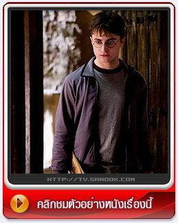 Harry Potter and the Half - Blood Prince Prince