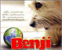 BENJI : OF THE LEASH