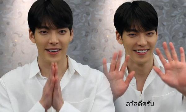 คิมอูบิน ส่งคลิปอ้อนแฟนไทย ชวนมาฟินในแฟนมีตติ้ง 2017